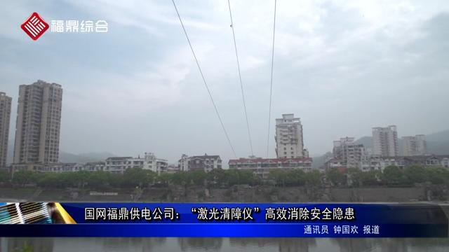 """国网福鼎供电公司:""""激光清障仪""""高效消除安全隐患"""