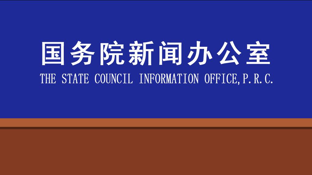 国新办举行中央指导组指导组织疫情防控和医疗救治 工作进展发布会