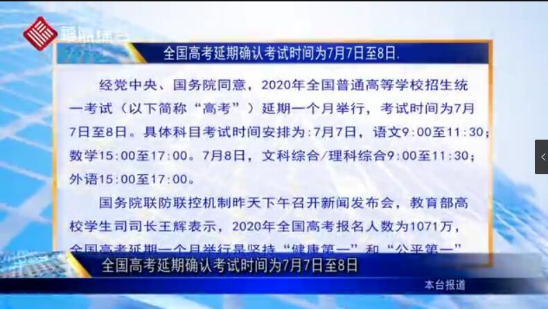全国高考延期确认考试时间为7月7日至8日 为何延期