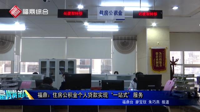 福鼎:住房公积金个人贷款实现'一站式'服务