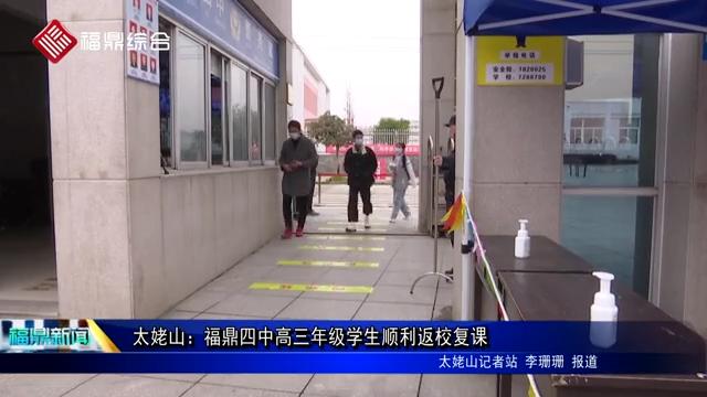 太姥山:福鼎四中高三年级学生顺利返校复课