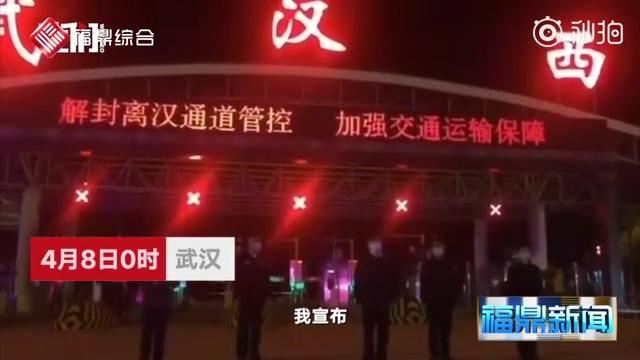 《4月8日零点武汉解封瞬间》