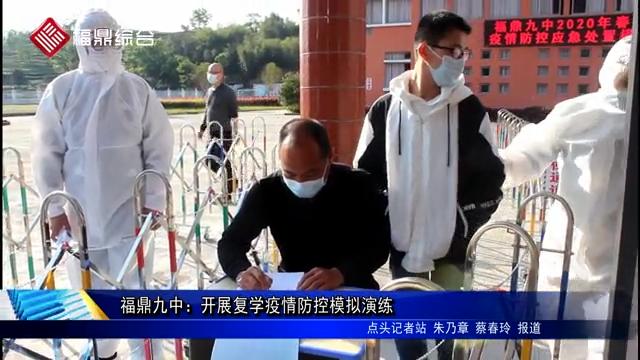 福鼎九中:开展复学疫情防控模拟演练