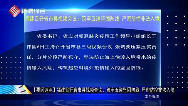 福建召开省市县视频会议:筑牢五道坚固防线 严密防控非法入境