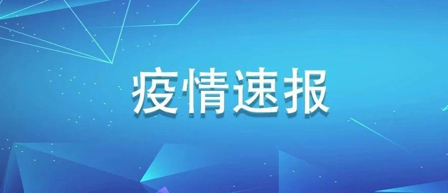 4月11日福建新增确诊病例1例,无症状感染者2例,均为境外输入