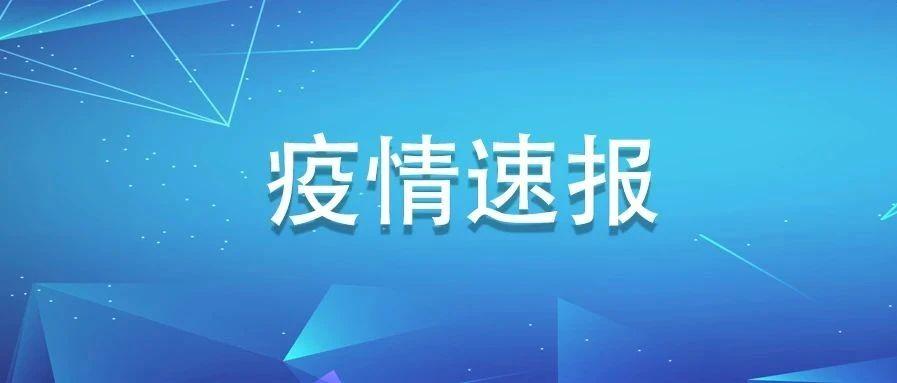 4月16日福建报告新增境外输入确诊病例1例,为美国输入
