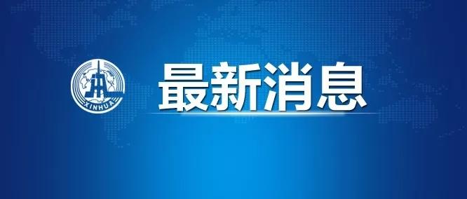 中国决定向世卫组织增加3000万美元现汇捐款