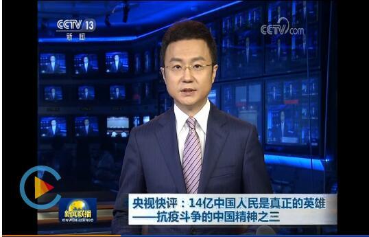 央视快评丨14亿中国人民是真正的英雄——抗疫斗争的中国精神之三