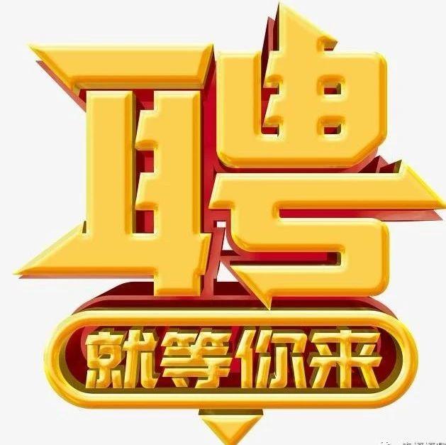 福鼎工业园区企业招工信息,找工作的赶紧戳!