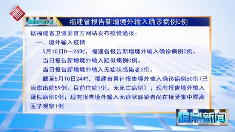 【每日疫情】福建省报告新增境外输入确诊病例0例