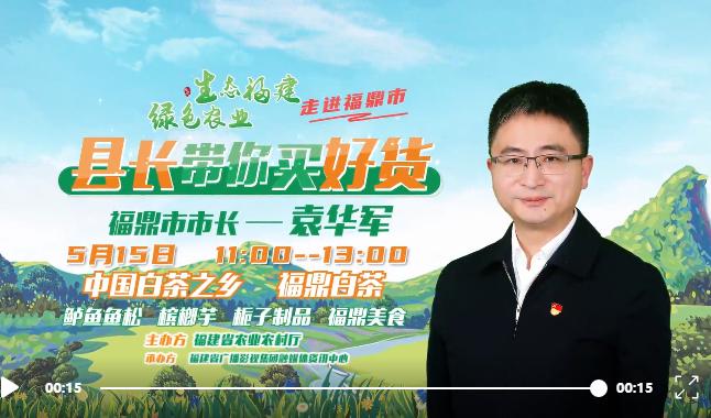 超低折扣!300个千元礼包!5月15日福鼎市长要带货出圈了~