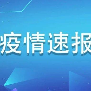 5月13日福建无新增确诊病例