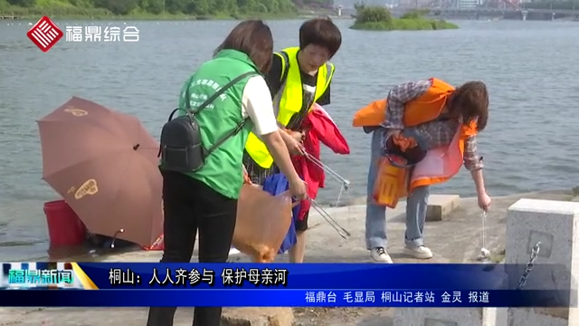 桐山:人人齐参与 保护母亲河