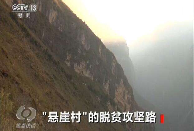 """云端上的巨变!这几年""""悬崖村""""经历了什么?"""