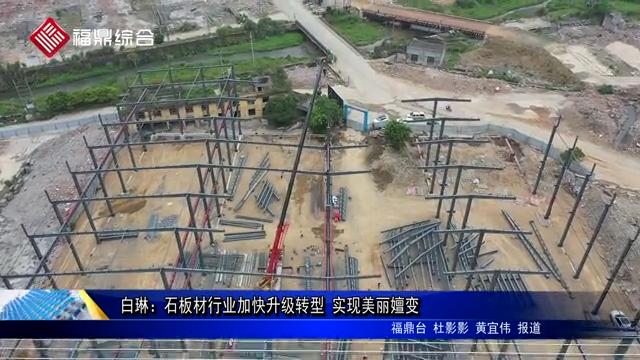 白琳:石板材行业加快升级转型 实现美丽嬗变