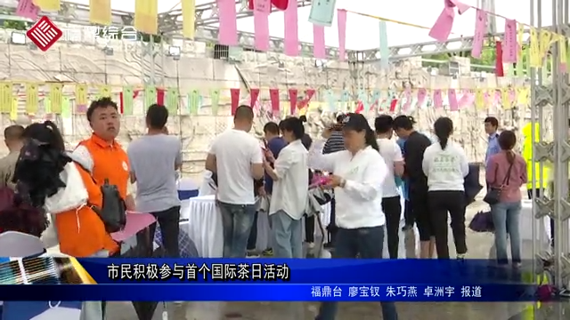 市民积极参与首个国际茶日活动