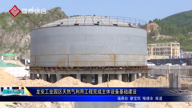 龙安工业园区天然气利用工程完成主体设备基础建设