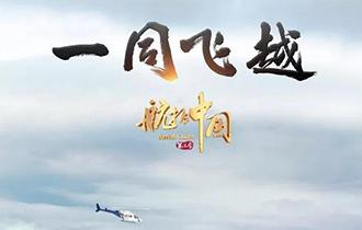 《航拍中国》第三季再展山河之美