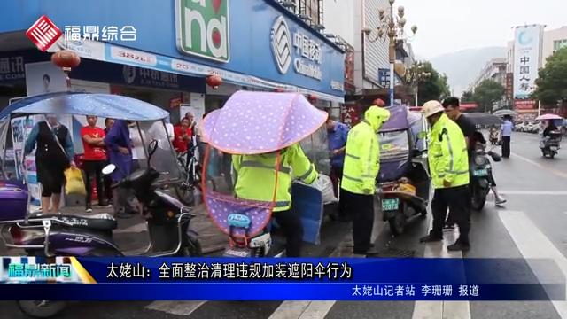 太姥山:全面整治清理违规加装遮阳伞行为