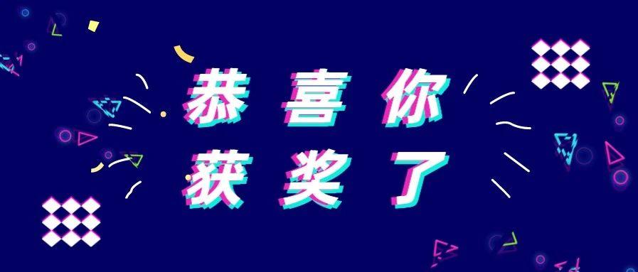 """@你,获奖了!""""智美乡村dou爱福鼎白茶""""抖音挑战赛获奖名单出炉"""