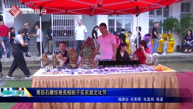 青田石雕惊艳亮相栀子花农旅文化节