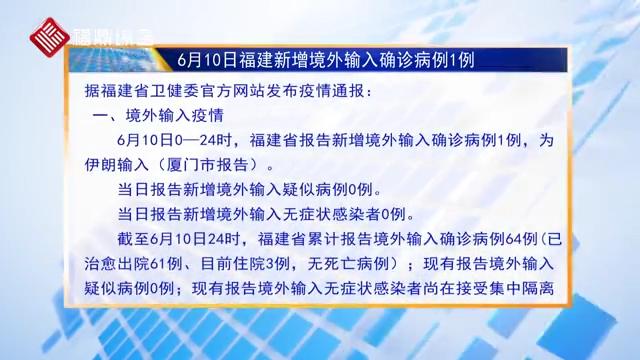 6月10日福建新增境外输入确诊病例1例