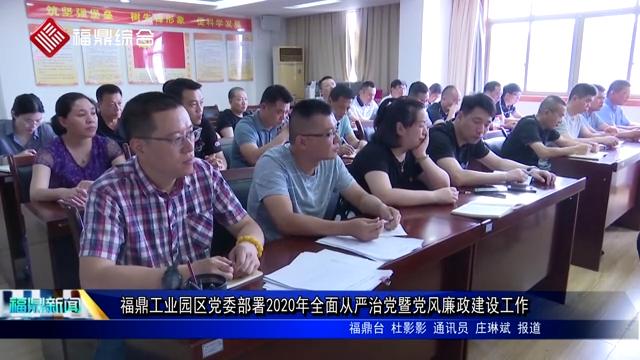 福鼎工业园区党委部署2020年全面从严治党暨党风廉政建设工作