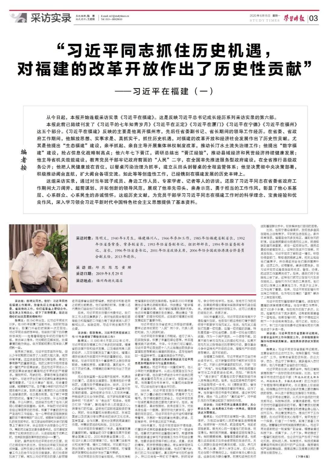 """习近平在福建(一):""""习近平同志抓住历史机遇,对福建的改革开放作出了历史性贡献"""""""