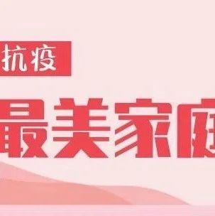 """宁德市""""抗疫最美家庭""""揭晓,福鼎10户家庭入选"""