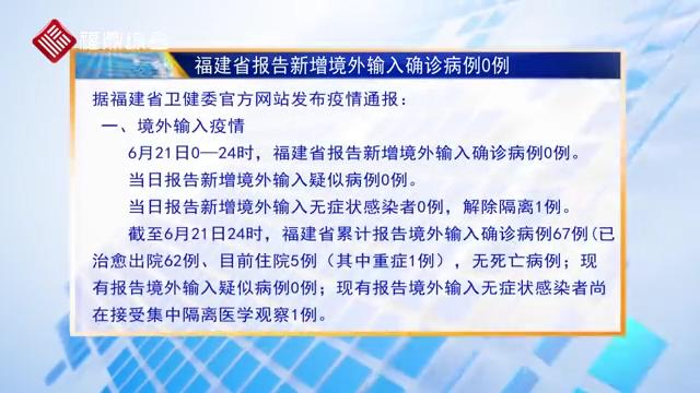 福建省报告新增境外输入确诊病例0例