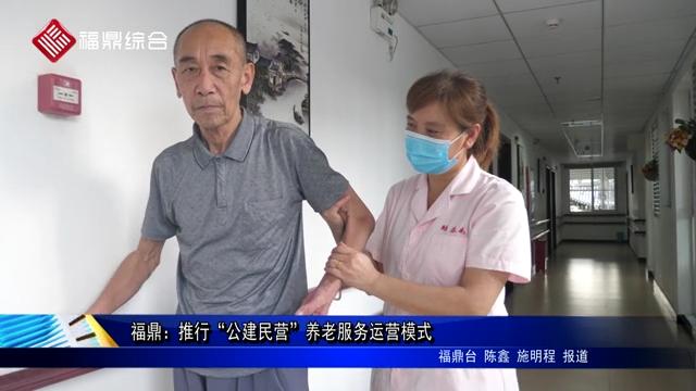 """福鼎:推行""""公建民营""""养老服务运营模式"""