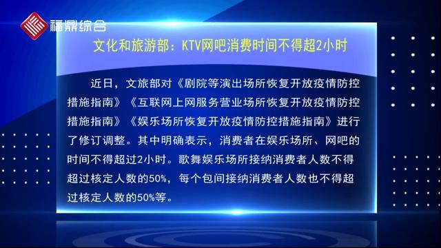 文化和旅游部:KTV网吧消费时间不得超2小时