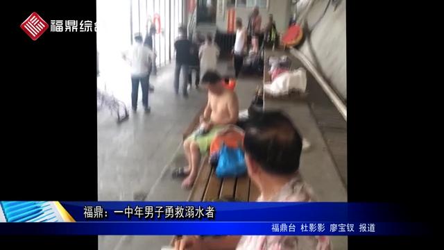 福鼎:一中年男子勇救溺水者
