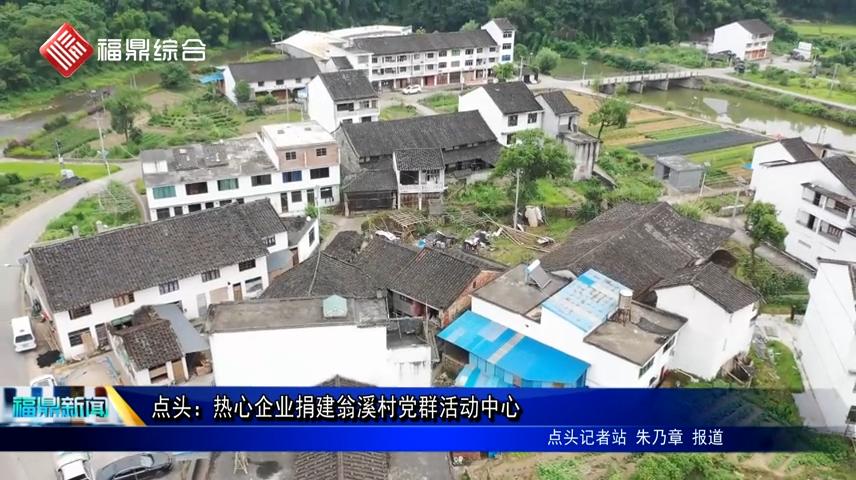 点头:热心企业捐建翁溪村党群活动中心