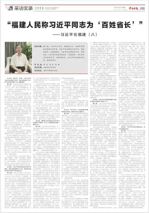 """习近平在福建(八):""""福建人民称习近平同志为'百姓省长'"""""""