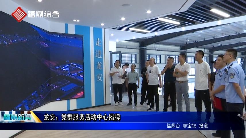 龙安:党群服务活动中心揭牌