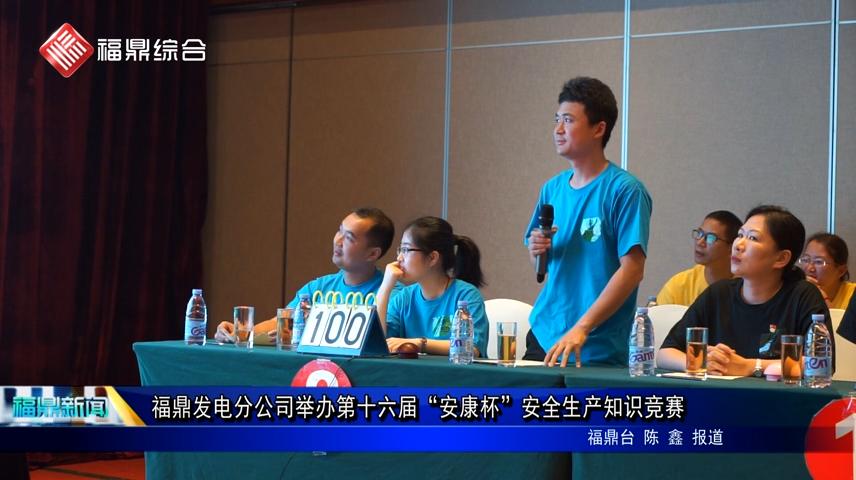 """福鼎发电分公司举办第十六届""""安康杯""""安全生产知识竞赛"""