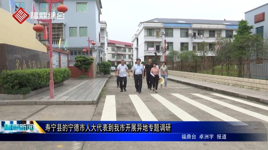 寿宁县的宁德市人大代表到我市开展异地专题调研