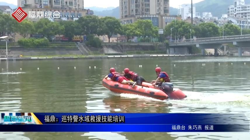 福鼎:巡特警水域救援技能培训