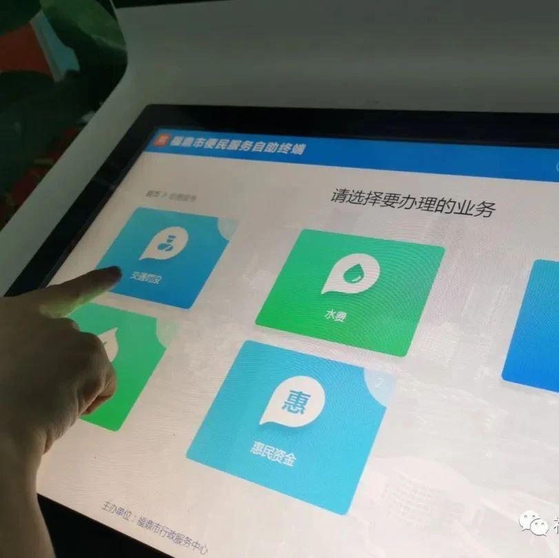 @福鼎驾驶员,行政服务中心自助机处理交通违章可免记分