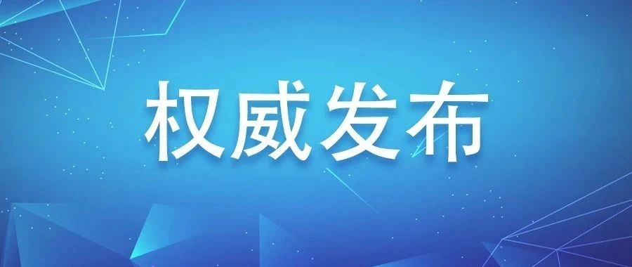 福鼎市应对新型冠状病毒感染肺炎疫情工作领导小组通告(第22号)