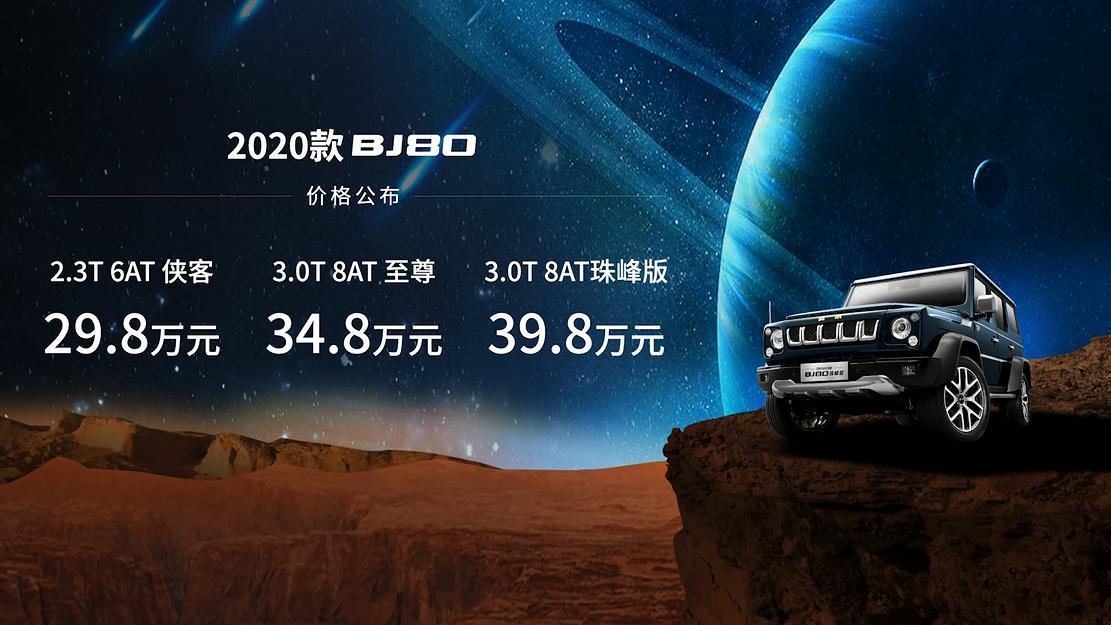 售价29.8-39.8万元 2020款BJ80携手中国第一辆火星车上市