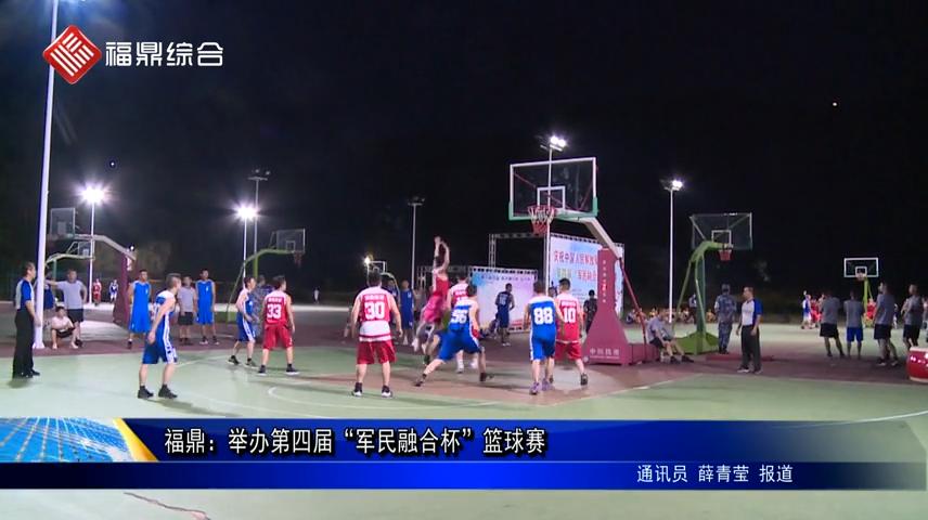 """福鼎:举办第四届""""军民融合杯""""篮球赛"""