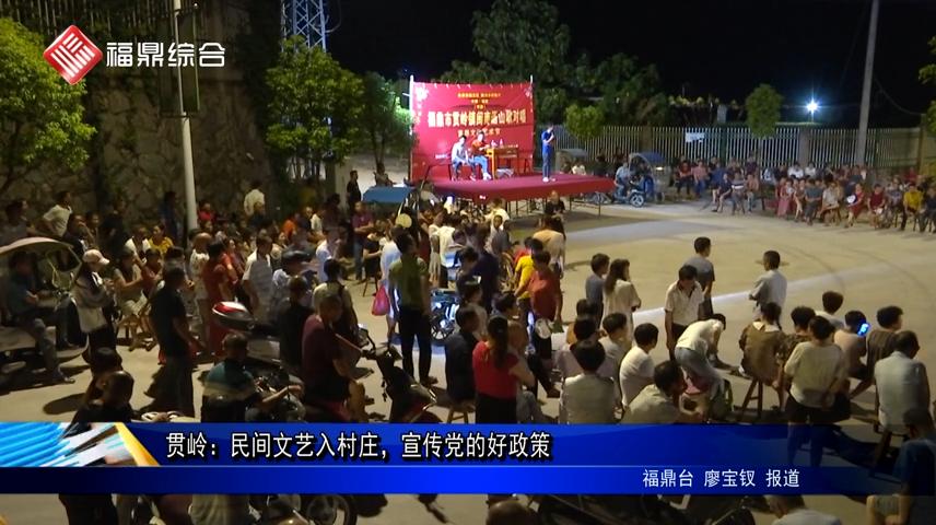 贯岭:民间文艺入村庄,宣传党的好政策