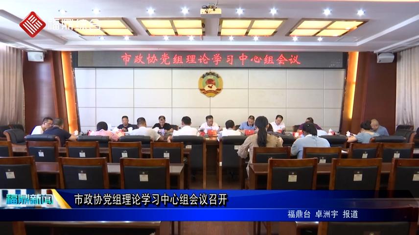 市政协党组理论学习中心组会议召开