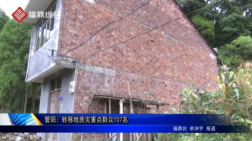 管阳:转移地质灾害点群众107名