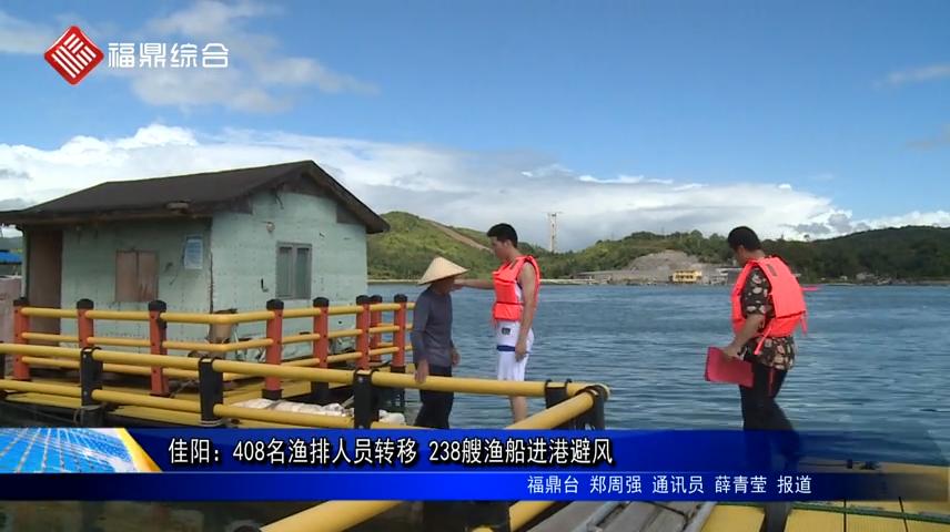 佳阳:408名渔排人员转移 238艘渔船进港避风