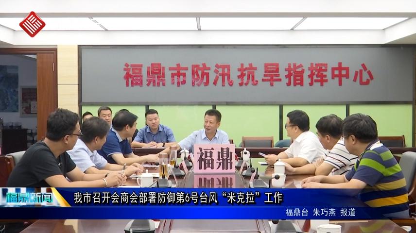 """我市召开会商会部署防御第6号台风""""米克拉""""工作"""