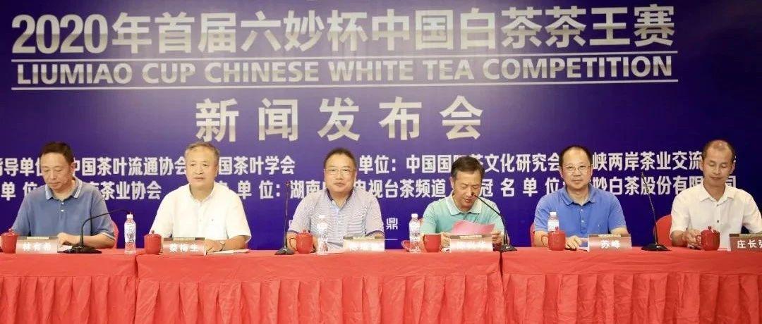 """2020年首届""""六妙杯""""中国白茶茶王赛,全线启动"""
