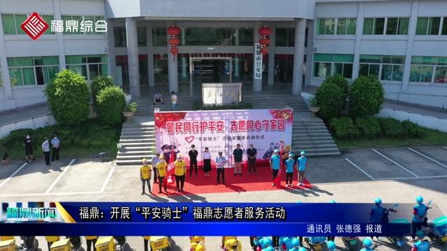"""福鼎:开展""""平安骑士""""福鼎志愿者服务活动"""